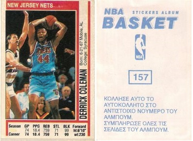 1991-92 Panini Greek Version #157